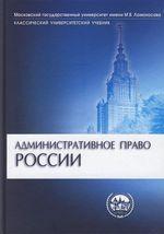 Административное право России Алехин