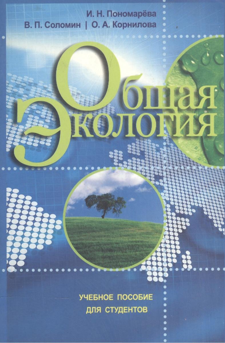 Пономарева И., Соломин В., Корнилова О. Общая экология