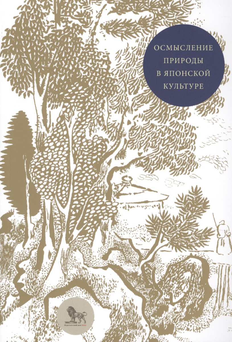 Мещеряков А. (ред.) Осмысление природы в японской культуре ISBN: 9785774911998