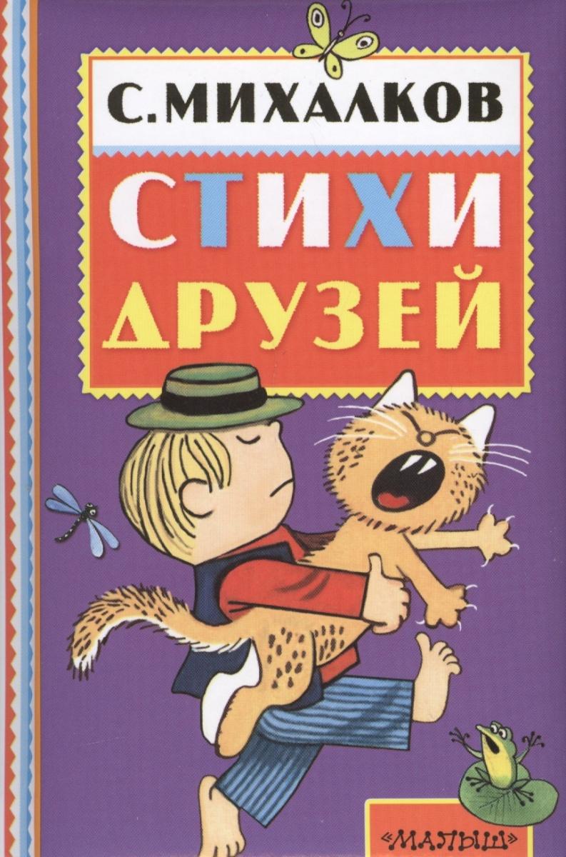 Михалков С. Стихи друзей. Из польского поэта Юлиана Тувима