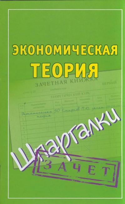Смирнов П.Ю. (сост.) Экономическая теория Зачет