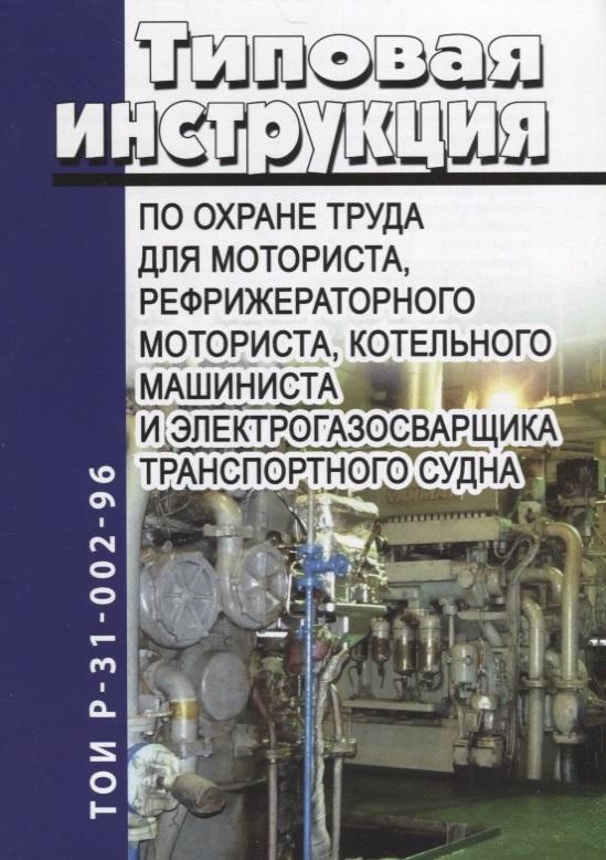 Типовая инструкция по охране труда для моториста, рефрижераторного моториста, котельного и электрогазосварщика транспортного судна