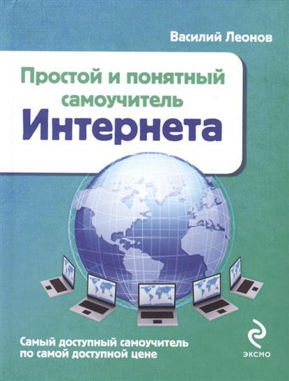 Леонов В. Простой и понятный самоучитель Интернета