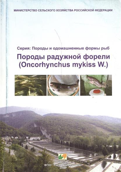 Породы радужной форели (Oncorthynchus mykiss W.)