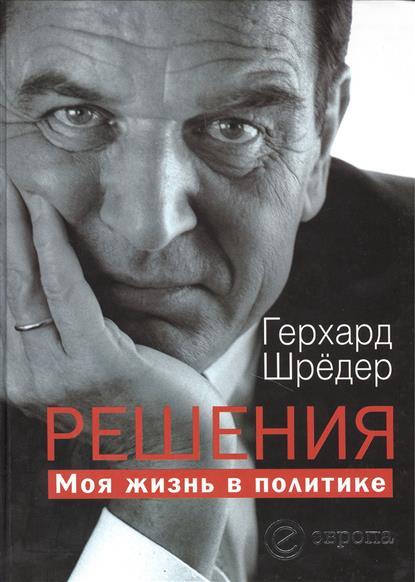 ШШ (Комплект книг Герхарда Шредера и Эдуарда Шеварнадзе) Решения. Моя жизнь в политике (в 2-х томах)