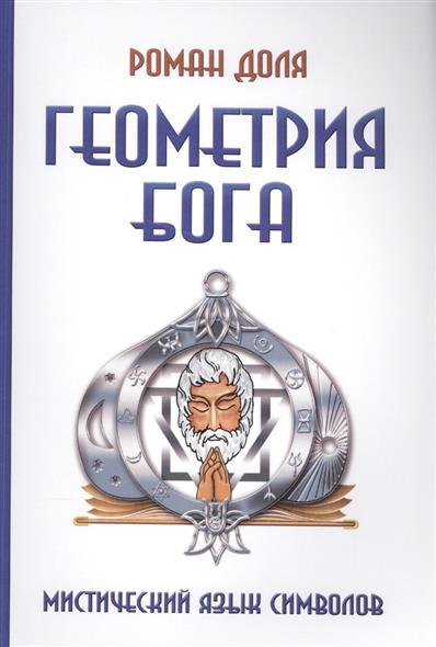 Доля Р. Геометрия Бога. Мистический язык символов апрель шорты черн р 122