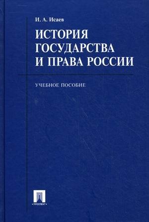 Исаев И. История гос-ва и права России Исаев алексей исаев котлы 41 го история вов которую мы не знали