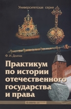 Практикум по истории отечественного государства и права