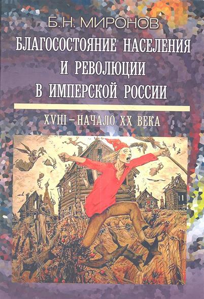 Благосостояние населения и революции в имперской России: XVIII - начало XX века