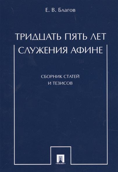 Тридцать пять лет служения Афине. Сборник статей и тезисов