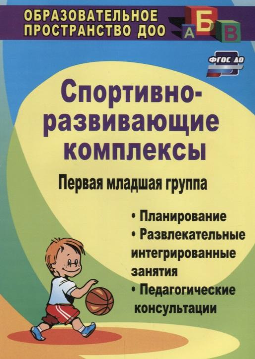 Спортивно-развивающие занятия. Первая младшая группа. Планирование, развлекательные интегрированные занятия, педагогические консультации