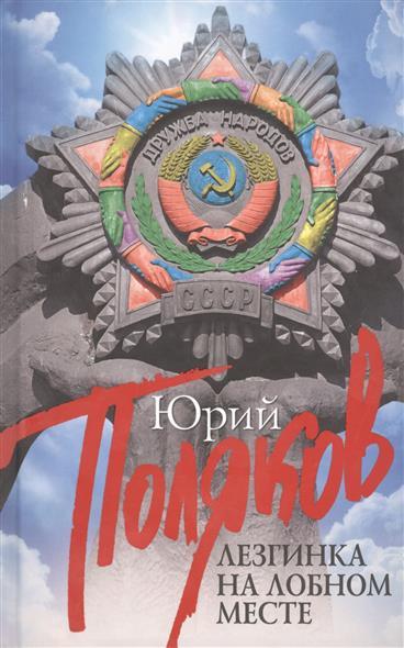 Поляков Ю. Лезгинка на Лобном месте батарея салютов лезгинка
