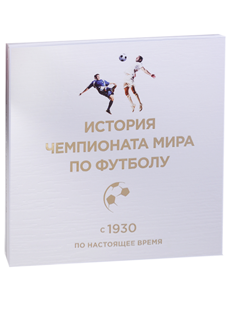Кальницкая Т. (ред.) История Чемпионата мира по футболу с 1930 по настоящее время