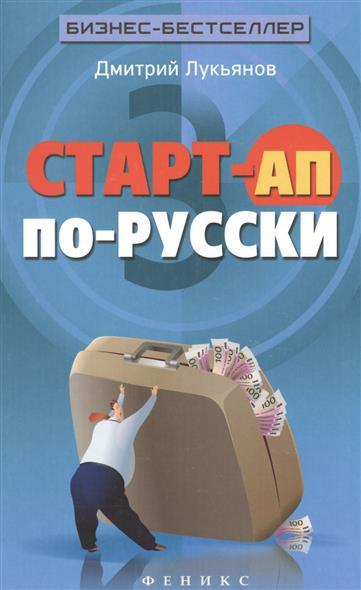 Лукьянов Д. Старт-ап по-русски томсон д прогулки по барселоне