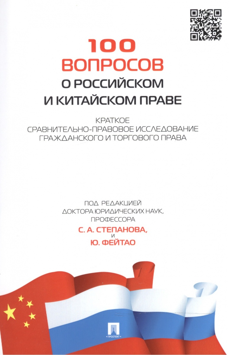 100 вопросов о российском и китайском праве