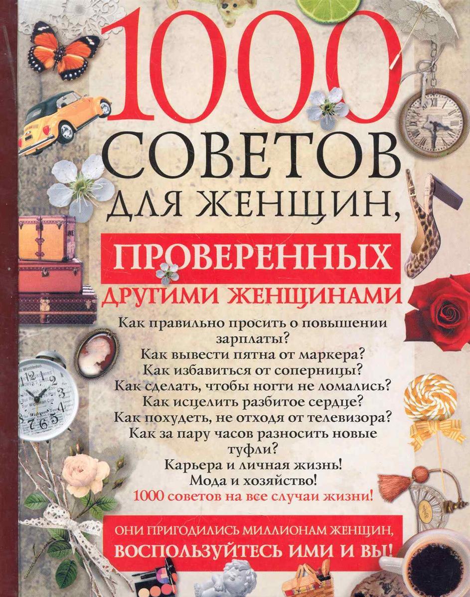 1000 советов для женщин проверенных другими женщинами