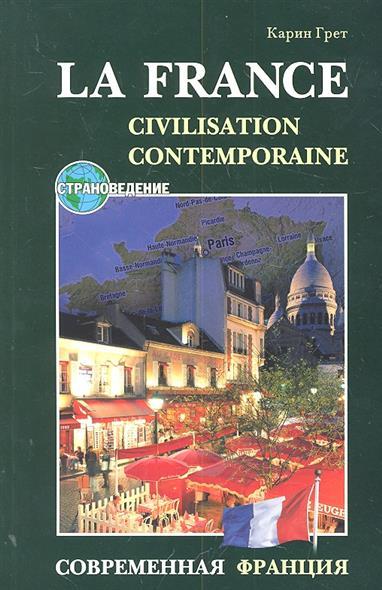 Грет К. La France Civilisation Contemporaine / Современная Франция крабы la france заколки