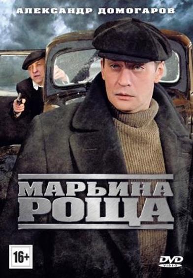Марьина роща (DVD) (Мистерия)