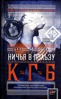 Грачев Ю., Правов А. Ничья в пользу КГБ игорь атаманенко кгб последний аргумент