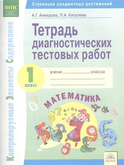 Тетрадь диагностических тестовых работ. Математика. 1 класс