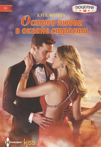 Кэнтрелл К.: Остров любви в океане страсти
