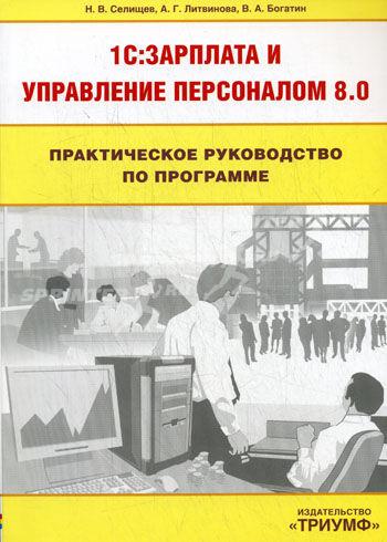 Практическое рук-во по прогр. 1С:Зарплата и Управление перс. 8.0