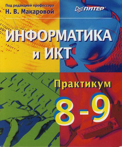 Информатика и ИКТ 8-9 кл Практикум
