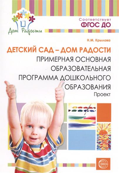 Крылова Н. Детский сад - Дом радости. Примерная основная образовательная программа дошкольного образования. Проект детство комплексная образовательная программа дошкольного образования