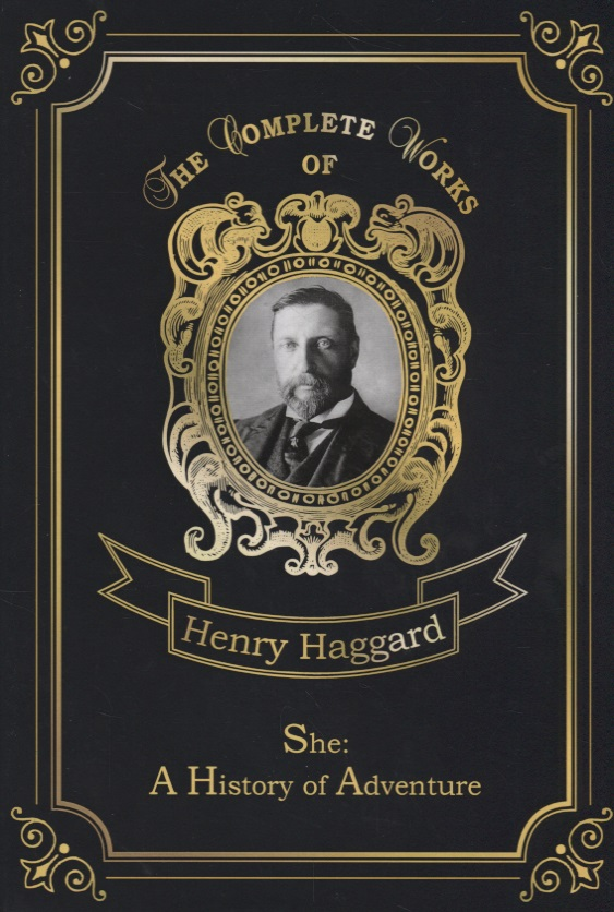 Haggard H. She: A History of Adventure стоимость