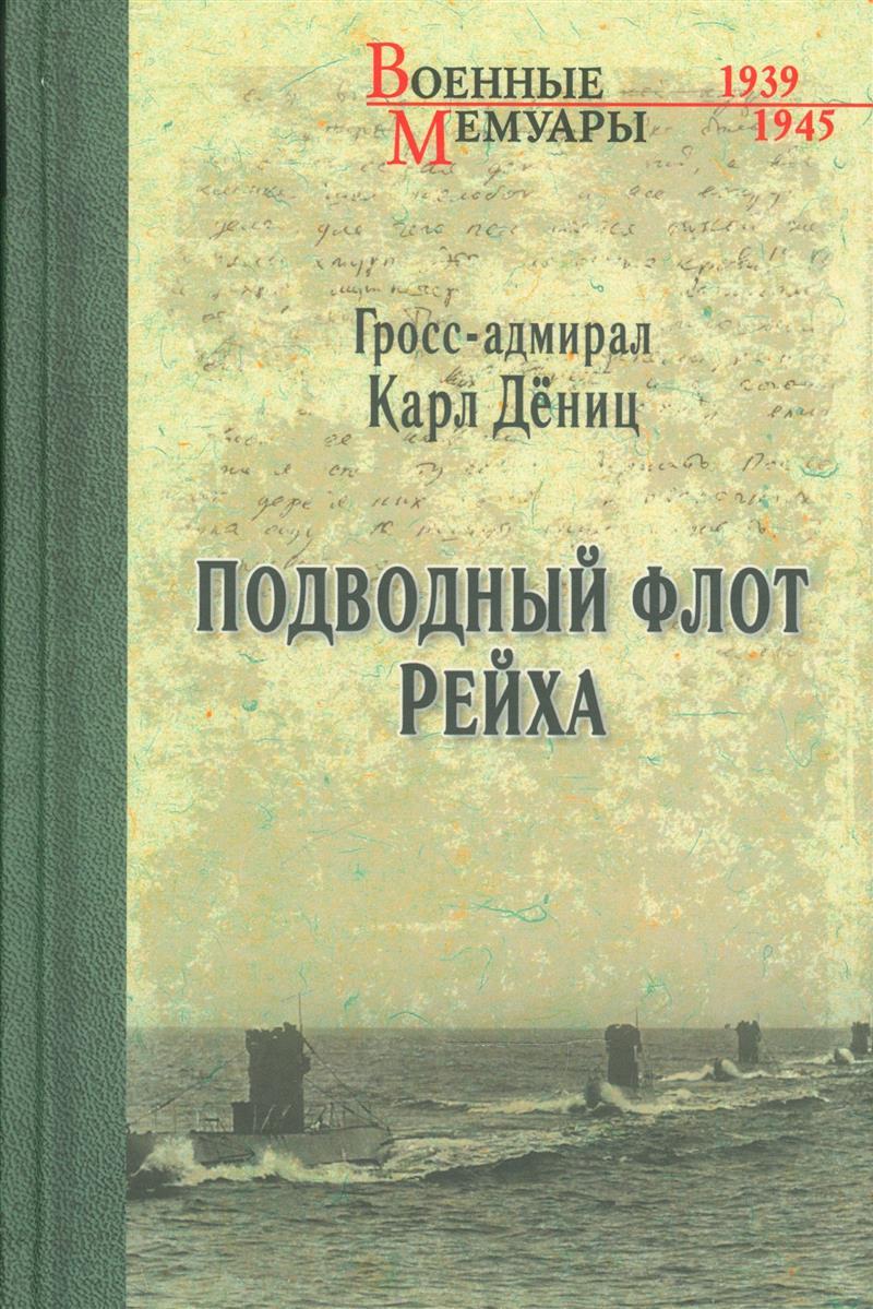 Дениц К. Подводный флот Рейха