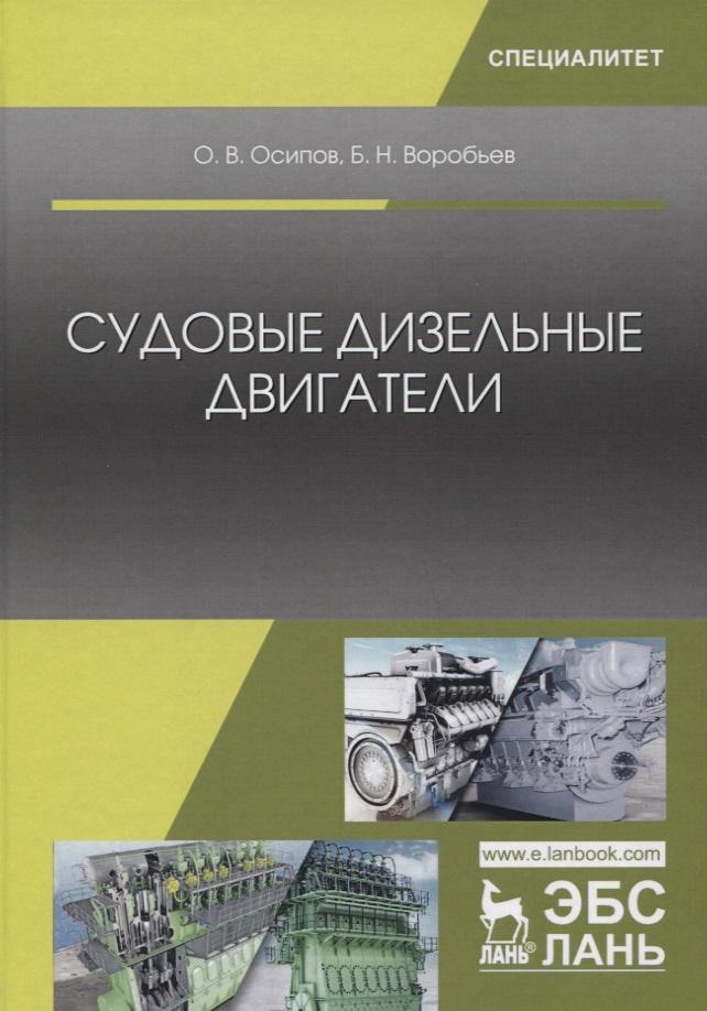 Осипов О., Воробьев Б. Судовые дизельные двигатели. Учебное пособие