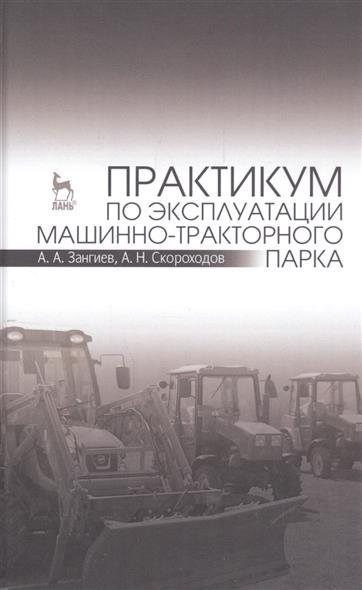 Практикум по эксплуатации машинно-тракторного парка. Учебное пособие