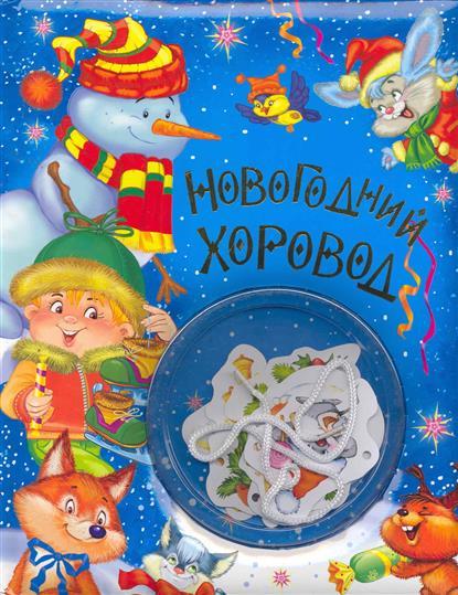 Федотова М. и др..: Новогодний хоровод