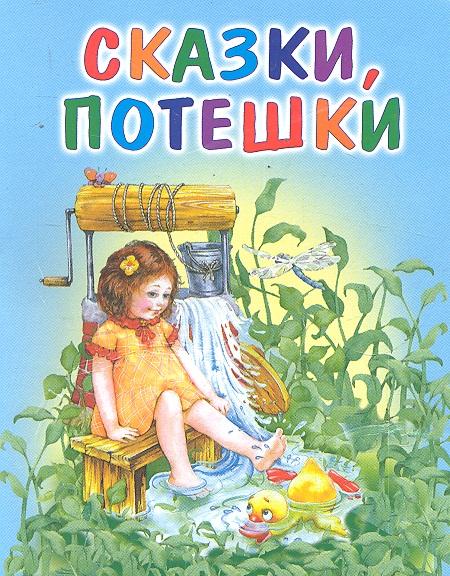 Данкова Р.: Сказки потешки