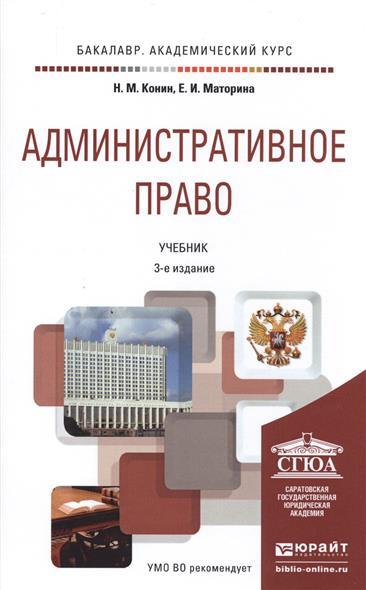 Конин Н., Маторина Е. Административное право. Учебник