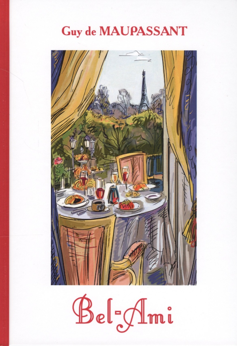 Maupassant G.D. Bel-Ami. Книга на французском языке bel air зонт спб