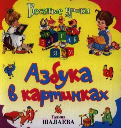 Шалаева Г. Азбука в картинках ISBN: 9785170599929 французская азбука в картинках