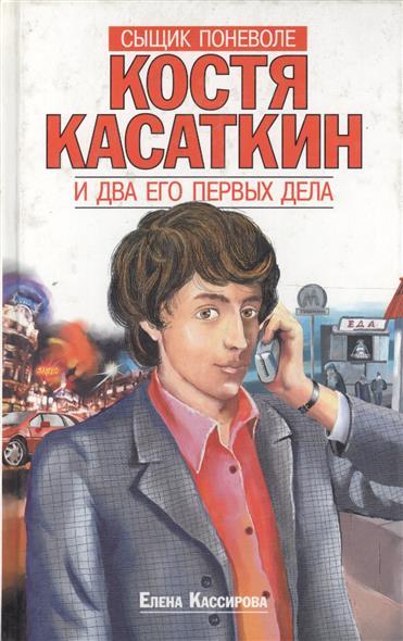 Костя Касаткин и два его первых дела