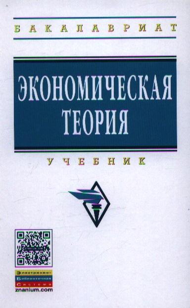 Гайсин Р. (ред.) Экономическая теория. Учебник экономическая теория учебник
