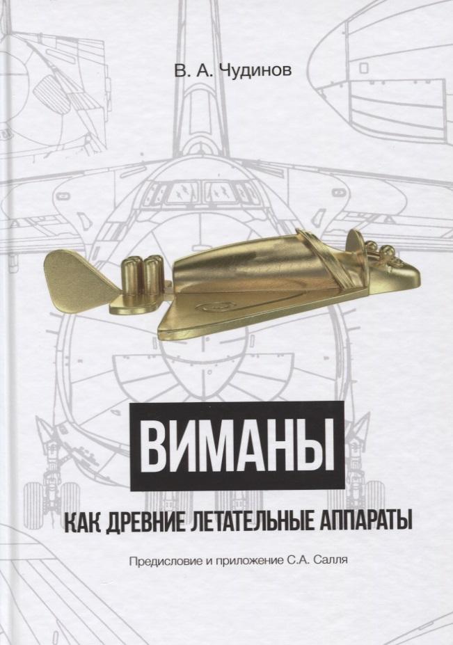 Чудинов В. Виманы как древние летательные аппараты как летательные аппараты устроены