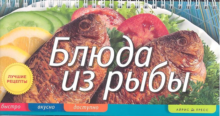 Анисина А. Блюда из рыбы анисина е блюда из духовки