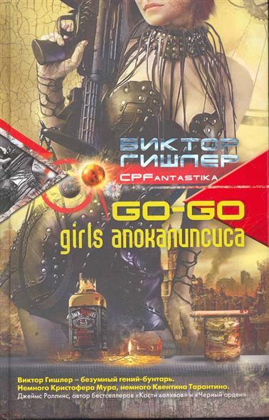 Гишлер В. Go-Go Girls апокалипсиса женские часы go girl only go 694923