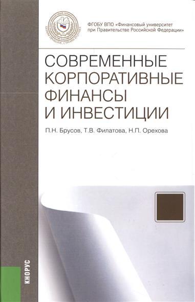 Брусов П.: Современные корпоративные финансы и инвестиции. Монография