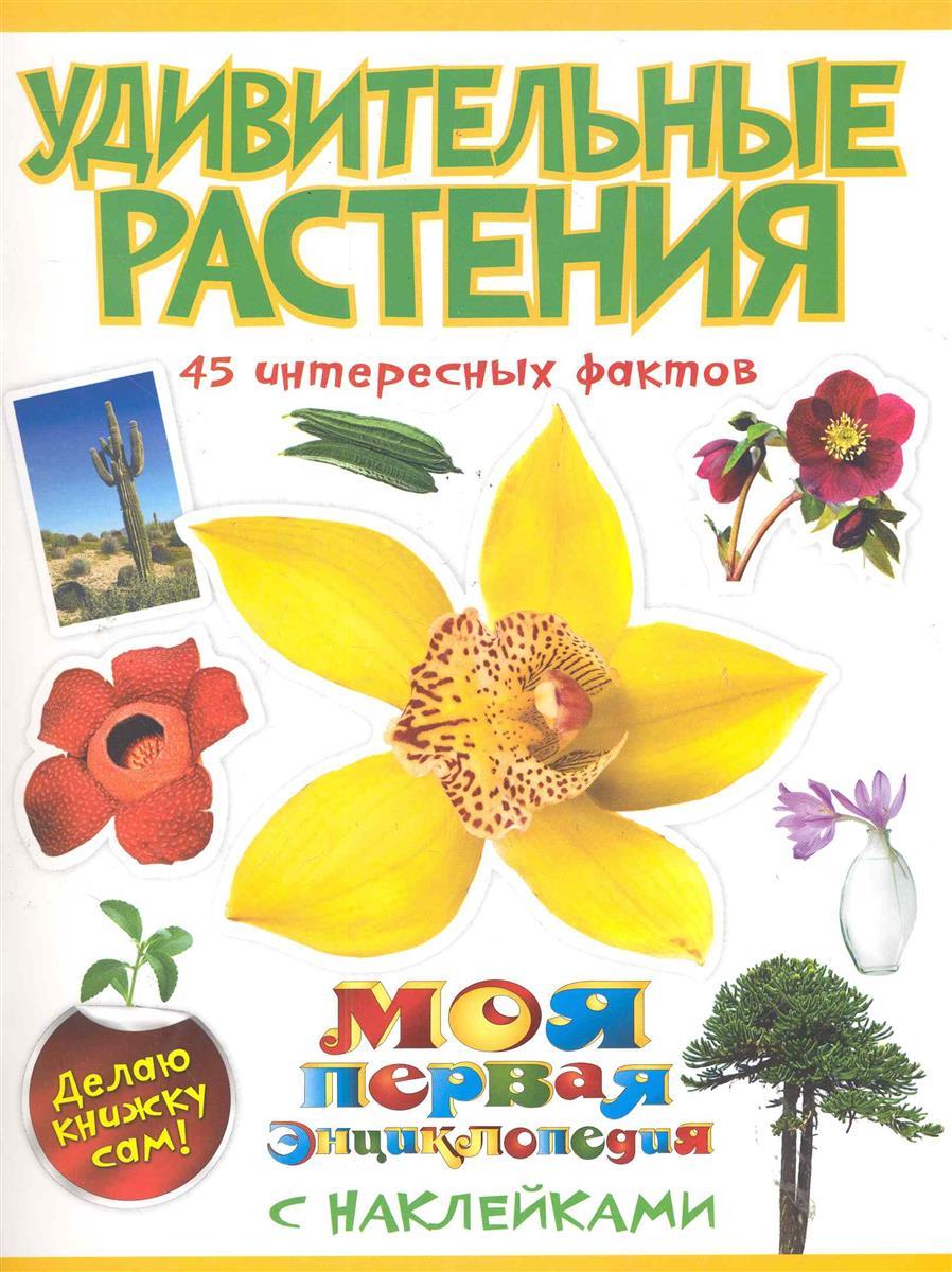 Костина Н. Удивительные растения
