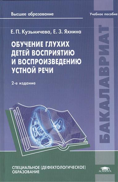 Обучение глухих детей восприятию и воспроизведению устной речи: учебное пособие. 2-е издание, стереотипное