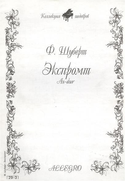 Ноты КШ 29-3 Шуберт Экспромт