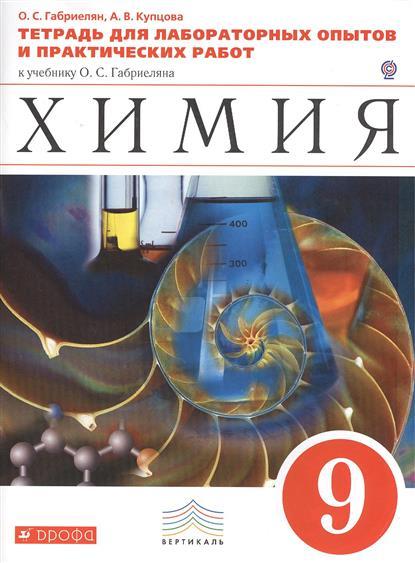 Химия. 9 класс. Тетрадь для лабораторных опытов и практических работ к учебнику О.С. Габриеляна