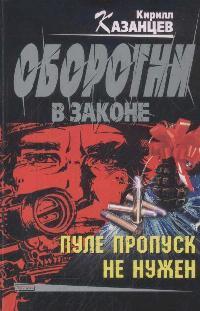 Казанцев К. Пуле пропуск не нужен
