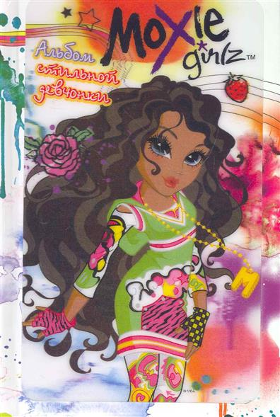 Альбом стильной девчонки Бриа