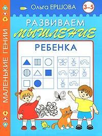 Развиваем мышление ребенка 3-5 лет